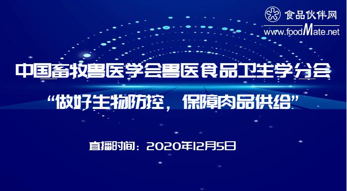 """中国畜牧兽医学会兽医食品卫生学分会""""做好生物防控,保障肉品供给"""""""