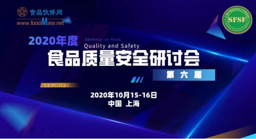 2020(第六届)食品质量安全研讨会