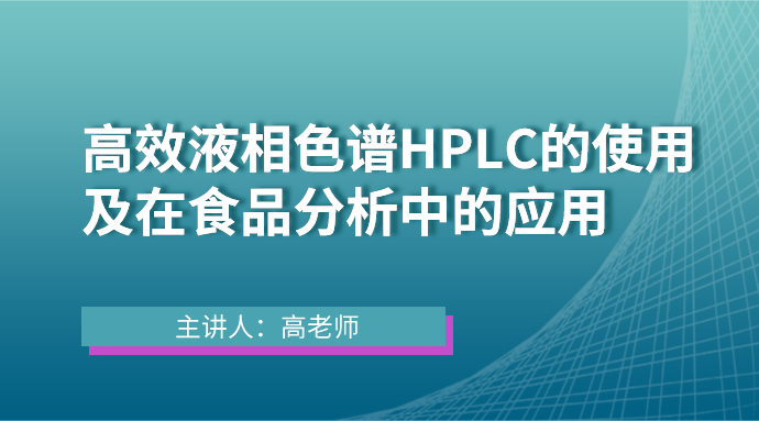 高效液相色谱HPLC的使用及在食品分析中的应用