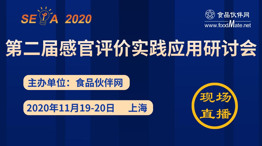 【2020感官�u�r���`��用研���】�F�鲋辈�