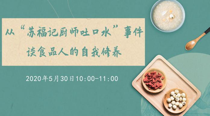 """从""""苏福记厨shitu口水""""事件,tan食品人的自我修养"""