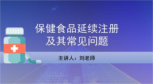 保健食品延�m注�约捌涑R����}