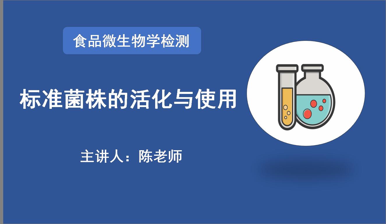 标准菌株的活化与使用