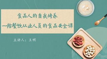 食品人的自我xiuyang--给can饮从业人员的食品安quan课