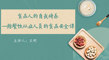 shi品ren的自wo修yang--给餐yin从yerenyuan的shi品安quan课
