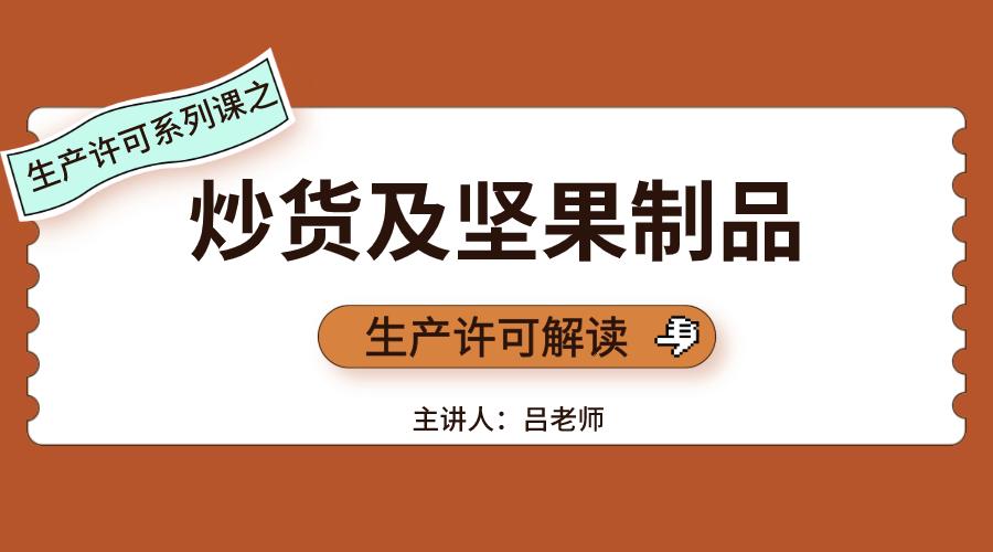 炒货及坚果制品生产许可解读