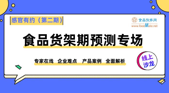 【感官有约】线上沙龙(第二期)---食品货架期预测专场