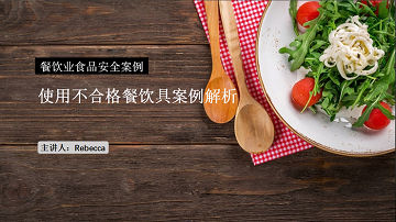 餐��I食品安全案例――使用不合格餐�具案例解析