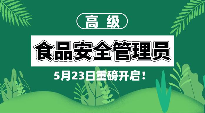 �chen钒踩�guan理人员岗位培训 (�chen飞�产) 高级