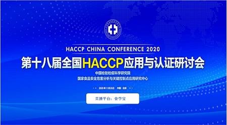 第十八�萌���HACCP��用�c�J�C研���|�F�鲋辈�