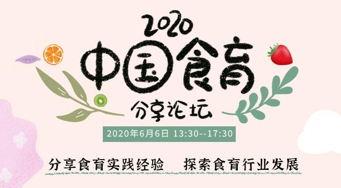 中guoshi育(2020)分享论tan