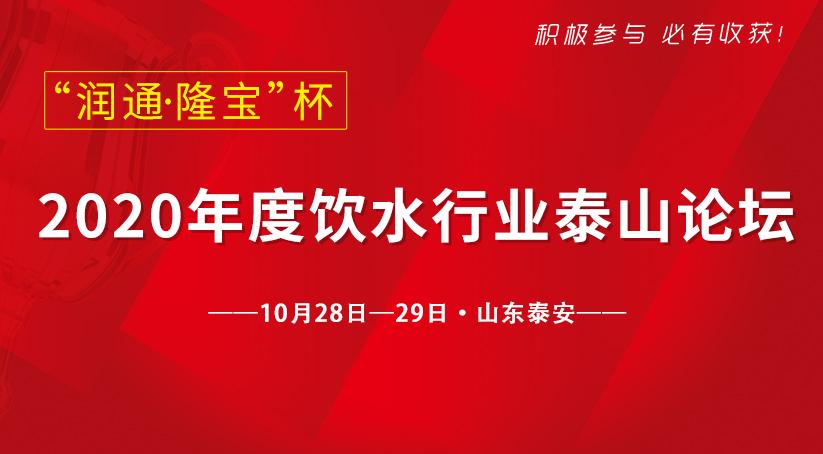 润通隆宝杯2020饮水行业泰山论坛