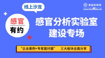 【感官有约】线上主题沙龙(第一期)――感官分析实验室建设专场