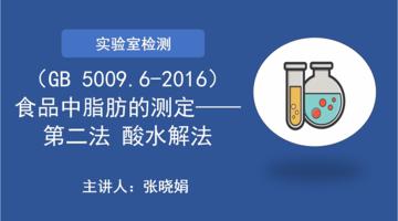(GB 5009.6-2016)食品中脂肪的�y定―― 第二法 酸水解法