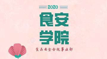 【食安学院】保健食品系列培训直播课