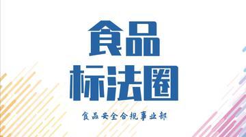 【我men?食品】海wai各国食品行业政府监guan体系jie绍