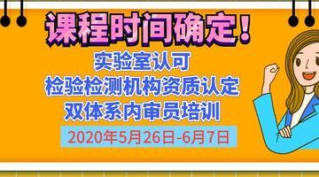 jian验jian测ji构资质认定/实验shi认可na审员pei训