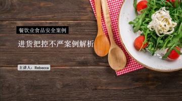 餐��I食品安全案例――�M�把控不�腊咐�解析
