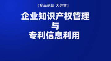 qi业知shi产quan管理yu专利信xi利yong直播回看