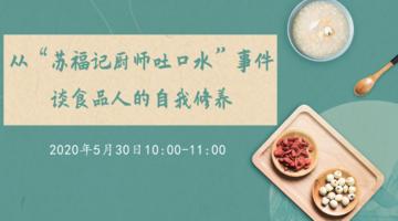 """�yin八崭<浅�师tukoushui""""事件,谈食品�shuo淖晕倚扪�"""