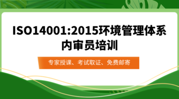 ISO14001����T培��c播�n