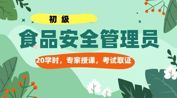 �chen钒踩�管理renyuan岗位pei训 (�chen飞�产)chu级