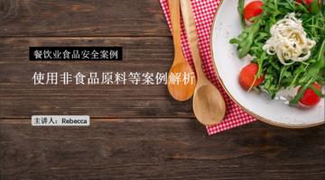 餐��I食品安全案例――使用非食品原料等案例解析
