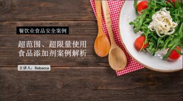 餐饮业�chen钒踩�案例――超fan围、超xian量使yong�chen诽砑蛹涟咐�jie析