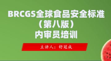 BRCGS全球食品安全��剩ǖ诎税妫����T培�