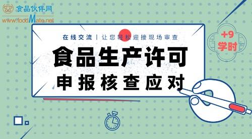 食品生产许可申报核查应对 线上培训