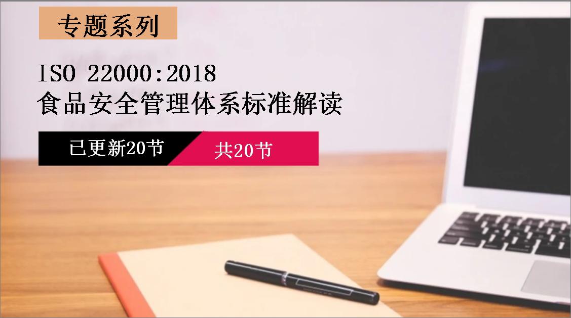 ISO 22000:2018 食品安全管理�w系��式庾x
