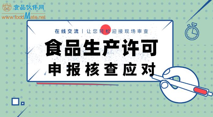 shi品生产许可shen报核查应对 线shang培xun直播课