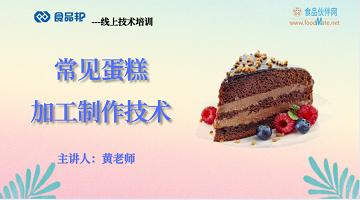 chang见蛋糕de加gong制作技术